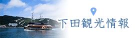 下田観光情報